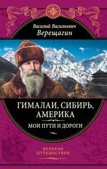 Гималаи, Сибирь, Америка: Мои пути и дороги.Очерки, наброски, воспоминания