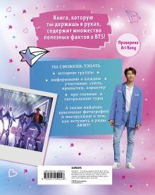 Обложка сзади BTS. K-pop power! Главная книга фаната