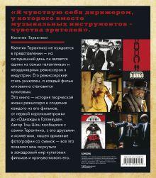 Обложка сзади Тарантино. От криминального до омерзительного: все грани режиссера (исправленное издание с новой главой) Том Шон