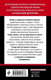 Обложка сзади Сто лет пути Татьяна Устинова