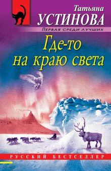 Обложка Где-то на краю света Татьяна Устинова