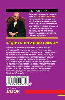 Обложка сзади Где-то на краю света Татьяна Устинова