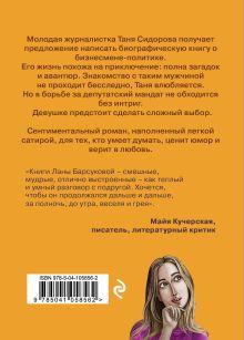 Обложка сзади Сочини мою жизнь Лана Барсукова