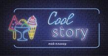 Неоновый планер. Cool story. 80х160 мм, мягкая обложка на пружине, 96 стр.
