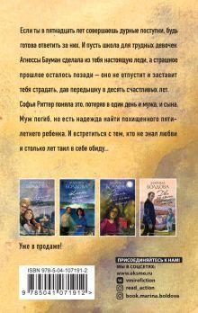Обложка сзади Трудные леди школы Бауман Марина Болдова