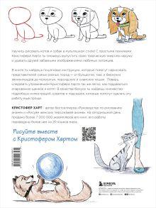 Обложка сзади Учимся рисовать кошек и собак. Пошаговые уроки по созданию домашних любимцев Кристофер Харт