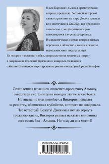 Обложка сзади Стамбульский реванш Ольга Карпович