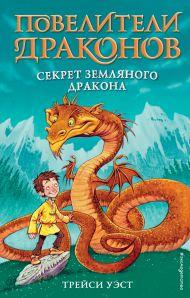 Секрет Земляного дракона (выпуск 1)