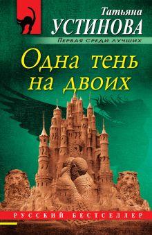 Обложка Одна тень на двоих Татьяна Устинова