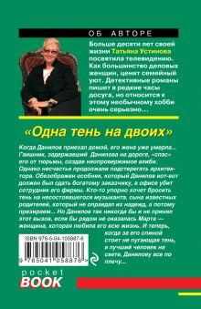 Обложка сзади Одна тень на двоих Татьяна Устинова