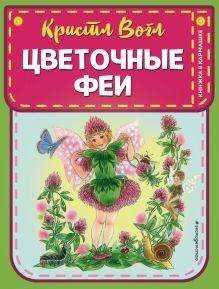 Цветочные феи (ил. К. Вогл)
