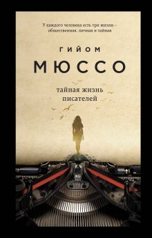 Обложка Тайная жизнь писателей Гийом Мюссо