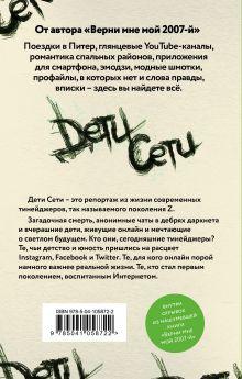 Обложка сзади Дети Сети Серж Брусов