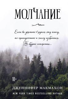 Обложка Молчание Дженнифер Макмахон