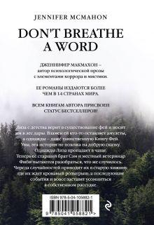 Обложка сзади Молчание Дженнифер Макмахон