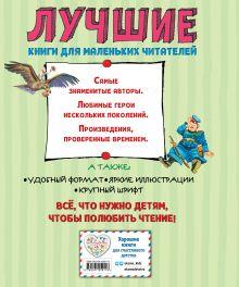 Обложка сзади Лучшие стихи и сказки (ил. В. Канивца) Корней Чуковский