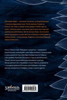 Обложка сзади Черное море. Маршруты и рецепты. Сквозь тьму и свет Кэролайн Иден
