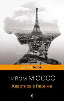 Обложка Квартира в Париже Гийом Мюссо