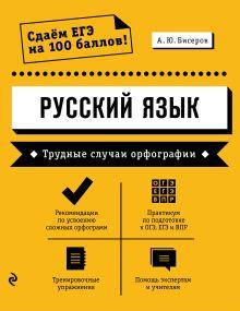 Обложка Русский язык. Трудные случаи орфографии А. Ю. Бисеров
