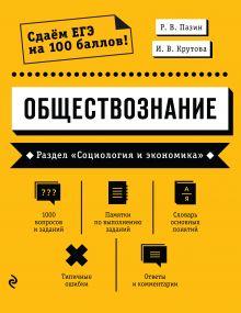 Обложка Обществознание. Раздел «Социология и экономика» Р. В. Пазин, И. В. Крутова