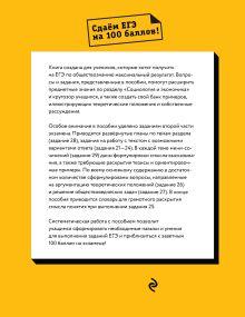 Обложка сзади Обществознание. Раздел «Социология и экономика» Р. В. Пазин, И. В. Крутова