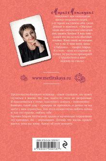 Обложка сзади Цветы и птицы Мария Метлицкая