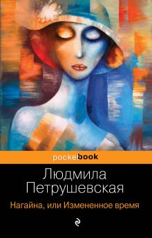 Обложка Нагайна, или Измененное время Людмила Петрушевская