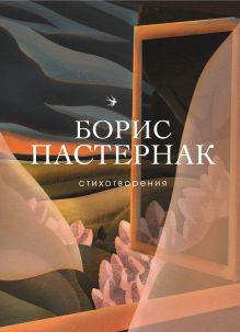 Обложка Стихотворения Борис Пастернак