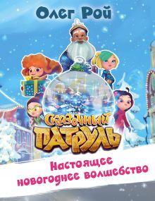 Обложка Настоящее новогоднее волшебство Олег Рой