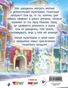Обложка сзади Настоящее новогоднее волшебство Олег Рой