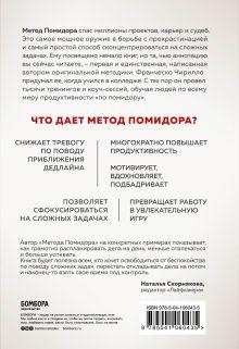 Обложка сзади Метод Помидора. Управление временем, вдохновением и концентрацией Франческо Чирилло