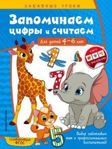 Обложка Запоминаем цифры и считаем: для детей 4-6 лет А. М. Горохова