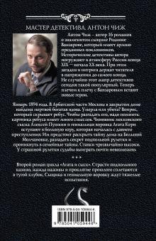 Обложка сзади Рулетка судьбы Антон Чиж