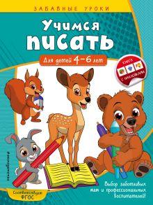 Обложка Учимся писать: для детей 4-6 лет А. М. Горохова