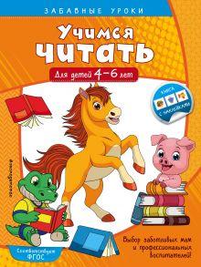 Обложка Учимся читать: для детей 4-6 лет А. М. Горохова