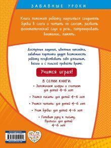 Обложка сзади Учимся читать: для детей 4-6 лет А. М. Горохова