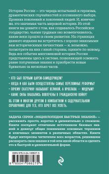 Обложка сзади История России