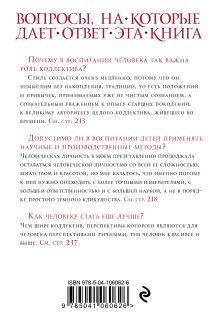 Обложка сзади Педагогическая поэма Макаренко А.С.