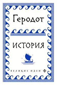 Обложка Геродот