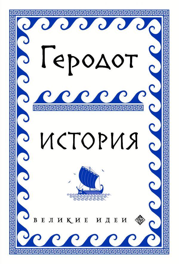 Книга Геродот Геродот - купить от 157 ₽, читать онлайн отзывы и рецензии | ISBN 978-5-04-110902-8 | Эксмо
