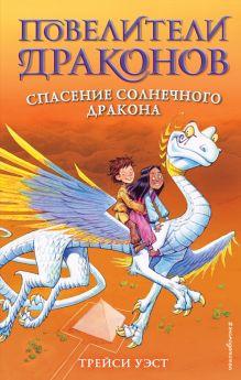 Спасение Солнечного дракона (выпуск 2)