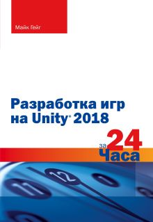 Обложка Разработка игр на Unity 2018 за 24 часа Майк Гейг