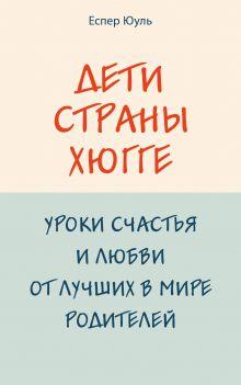 Обложка Дети страны хюгге. Уроки счастья и любви от лучших в мире родителей Еспер Юуль