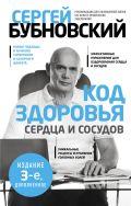 Доктор Бубновский. Здоровье позвоночника и суставов без лекарств