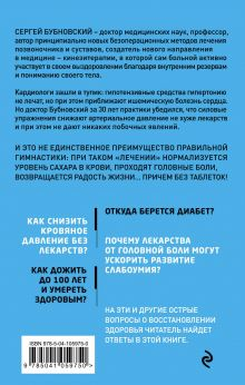 Обложка сзади Код здоровья сердца и сосудов. 3-е изд., дополненное Сергей Бубновский