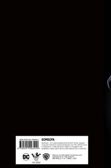 Обложка сзади Блокнот. Джокер. The Killing Joke (формат А5, 160 стр., тонированный блок)