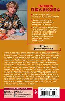 Обложка сзади Жаркое дыхание прошлого Татьяна Полякова