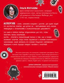 Обложка сзади Аллергия и как с ней жить. Руководство для всей семьи Ольга Жоголева