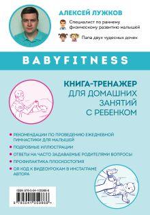 Обложка сзади Babyfitness. 30 первых шагов моего малыша Алексей Лужков