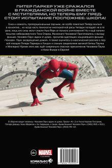 Обложка сзади Человек-Паук. Вдали от дома. Пролог Дэн Слотт